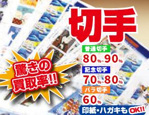 驚きの買取率 切手普通シート ~90% 印紙・ハガキもOK